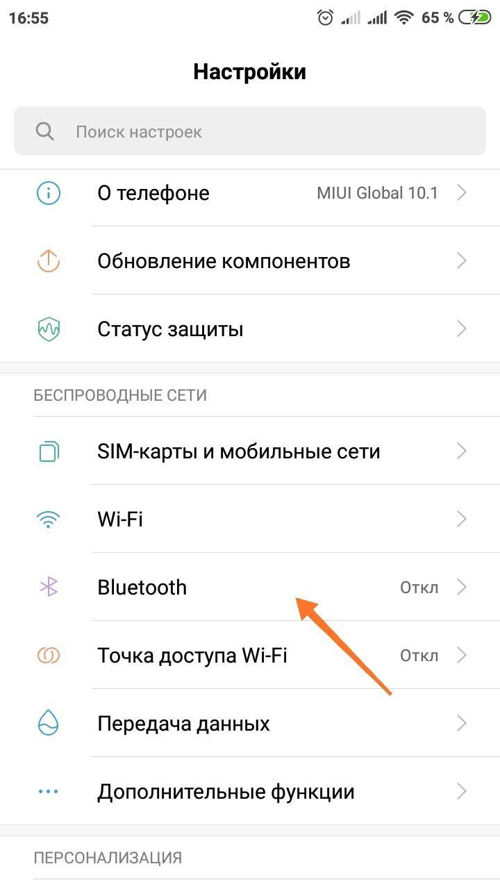 Как раздать интернет с помощью «Bluetooth»
