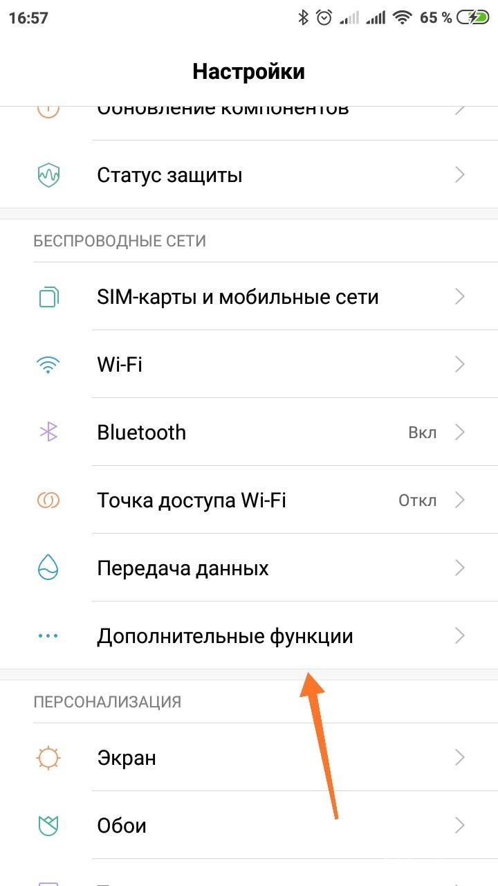 Дополнительные настройки для раздачи интернета со смартфона