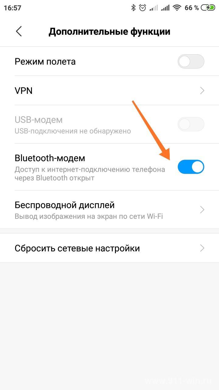 Активация режима - «Bluetooth-модем»