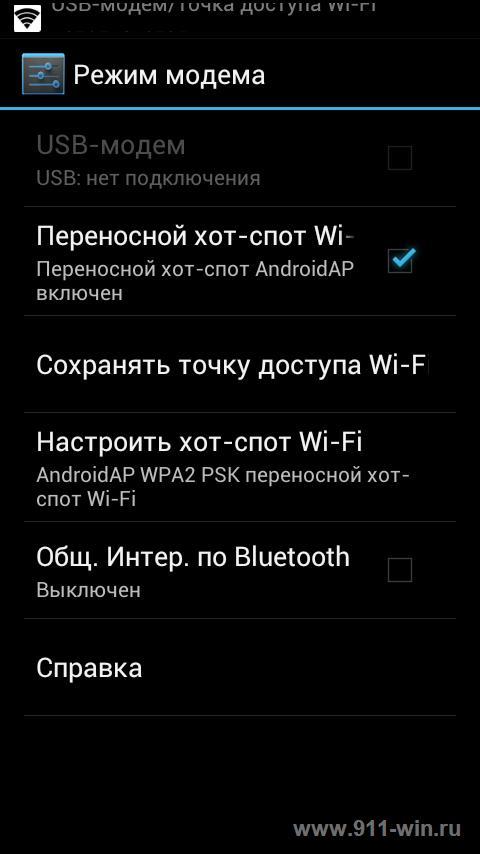 Настройка передачи интернета на более ранних версиях Android