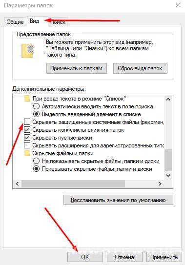 Включение отображения защищенных системных файлов Windows