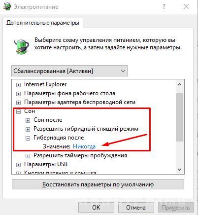 Отключение режима гибернации с помощью Windows