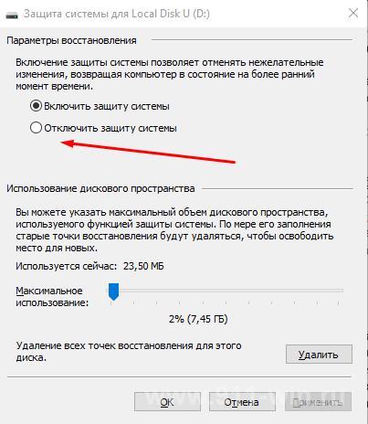Отключение защиты системы Windows