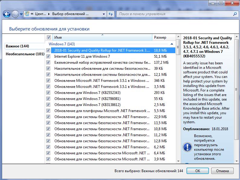 Описание файлов обновления