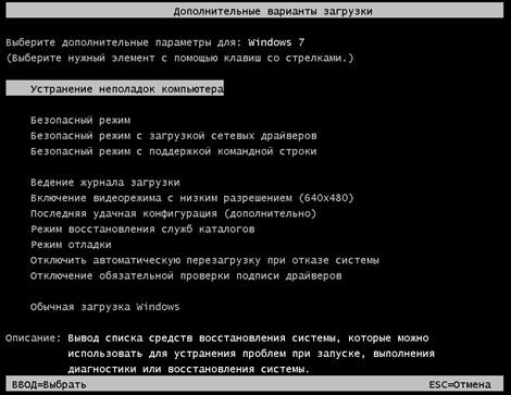 Выбор дополнительных вариантов загрузки операционной системы
