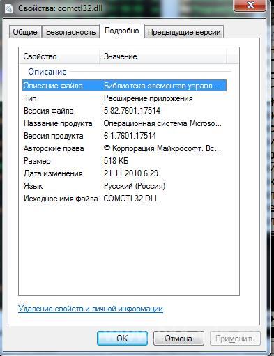 Описание библиотеки Comctl32.dll