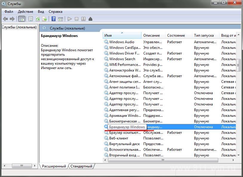 error 0х80004005 - проверка службы Брандмауэра Windows
