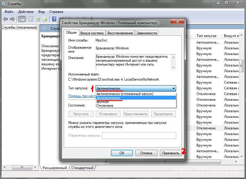 0х80004005 Windows не видит сеть типа запуска службы брандмауэра