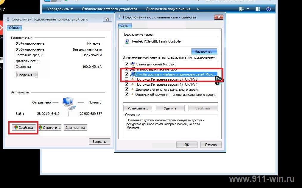 Служба доступа к файлам и принтерам сетей Microsoft