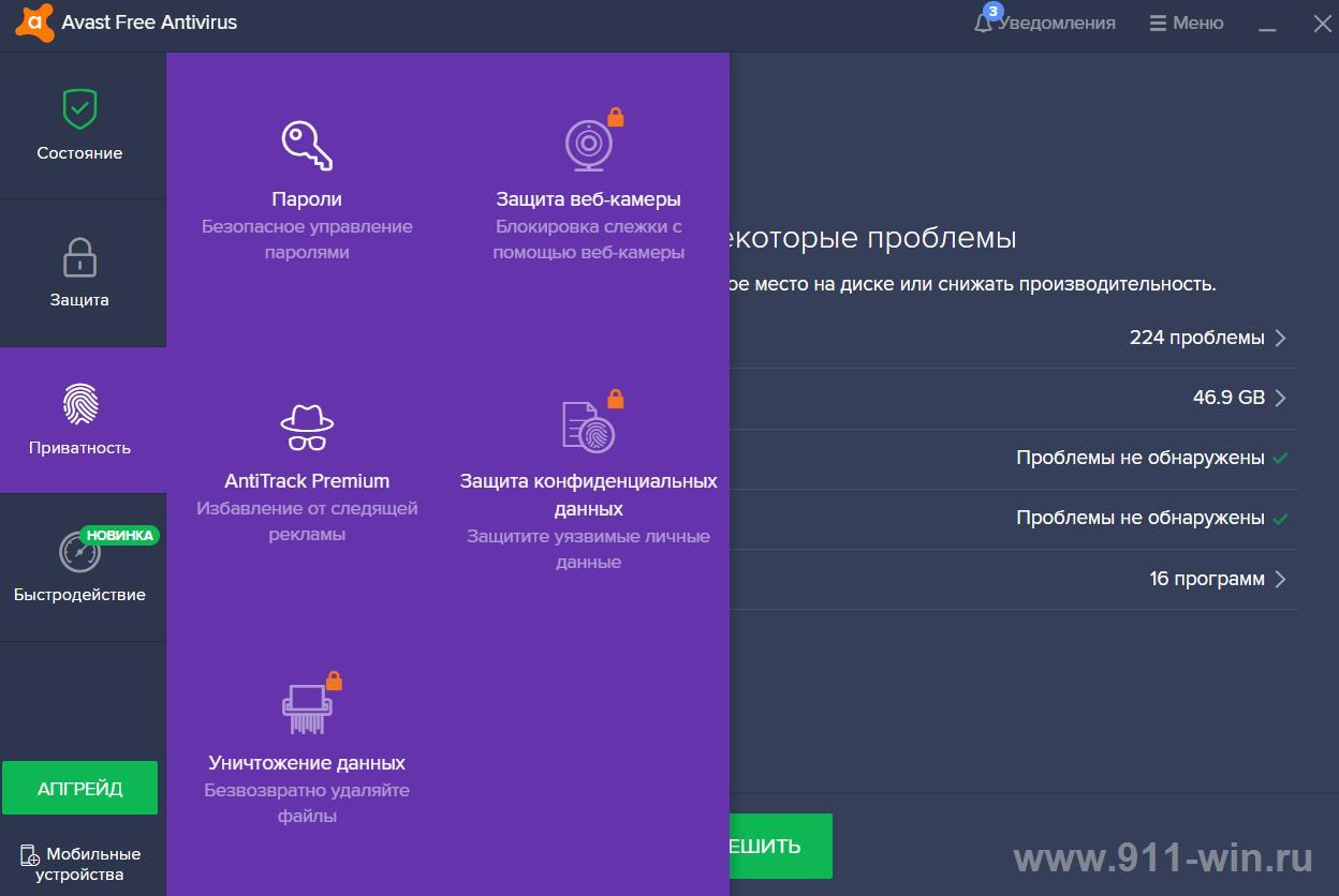 Avast Free Antivirus Защита веб камеры, конф. данных, уничтожение данных